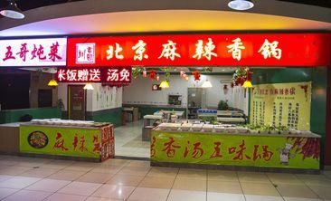 金丰元北京麻辣香锅-美团