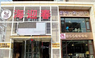 海迎春虾饺茶餐厅-美团