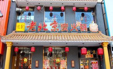 老北京炭火锅-美团