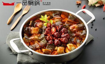一品焖锅-美团