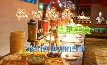 锅内锅外美食广场-美团