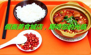 七味砂锅-美团