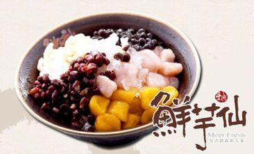 鲜芋仙-美团