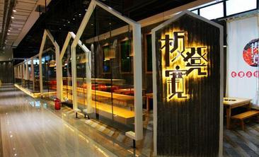 板凳宽老重庆街巷火锅-美团