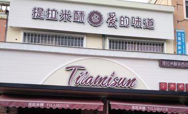 提拉米酥烘焙店-美团