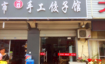 飘香手工水饺馆-美团