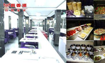 韩香福自助美食餐厅-美团