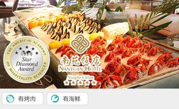 南苑饭店汀兰居-美团