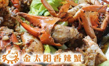 金太阳香辣蟹-美团