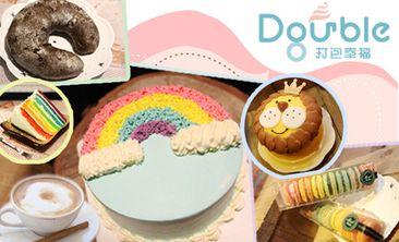 Double Cake打包幸福烘焙生活馆-美团