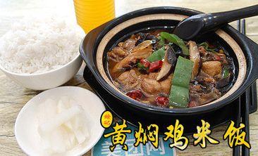 余记黄焖鸡米饭-美团