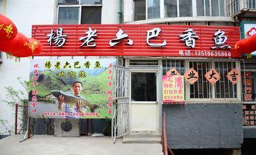 杨老六巴香鱼-美团