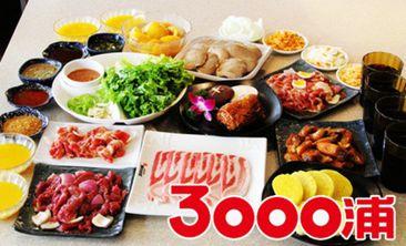 3000浦时尚火锅烧烤餐厅-美团