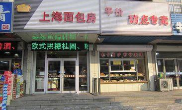 上海面包房-美团