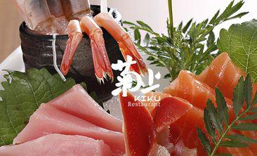 菊上料理-美团