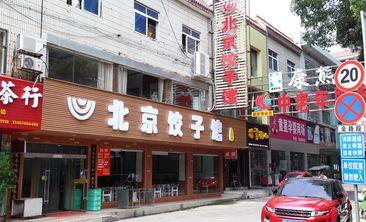 北京饺子馆-美团