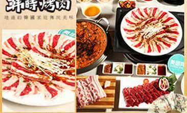 韩时烤肉-美团