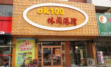 ok100欢乐餐厅-美团