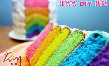 甜蜜蜜DIY蛋糕-美团