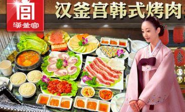 汉釜宫韩式烤肉-美团