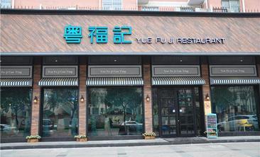 粤福记港式餐厅-美团