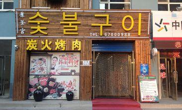 汉斯韩式炭火烤肉-美团