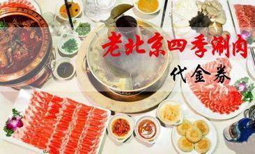 老北京四季涮肉-美团
