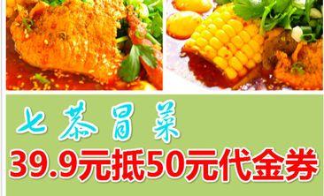 七恭冒菜-美团