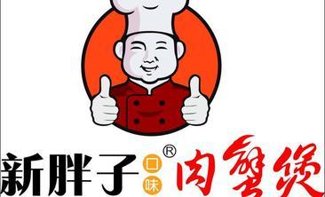 新胖子肉蟹煲-美团