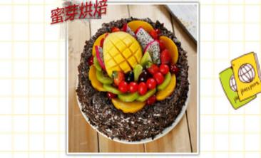 蜜芽烘焙-美团