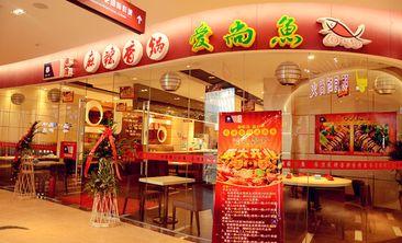 拿渡麻辣香锅·爱尚鱼-美团