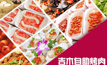 吉木海鲜烤肉自助餐厅-美团