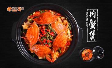 盖式肉蟹煲-美团