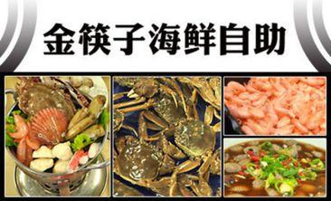 金筷子海鲜自助-美团