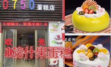 0750蛋糕店-美团
