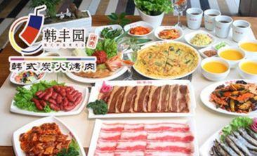 韩丰园自助烧烤-美团