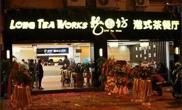 龙茶坊港式茶餐厅-美团