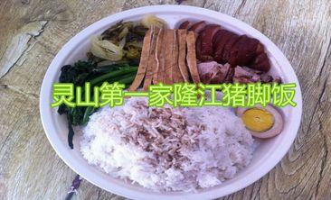 魏记猪脚饭-美团