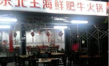 东北王海鲜肥牛火锅-美团