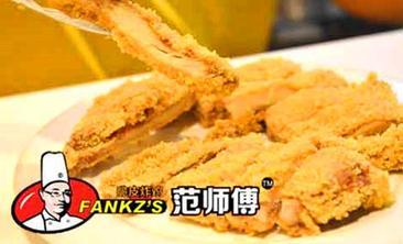 范师傅脆皮炸鸡-美团