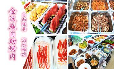 金汉庭自助烤肉-美团