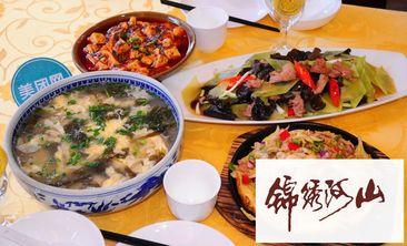 锦绣河山家宴-美团