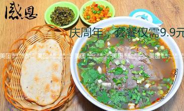 淮南安氏牛肉汤-美团