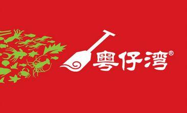 粤仔湾潮汕砂锅粥-美团