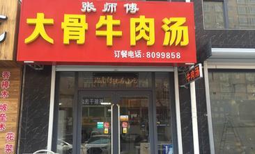 张师傅大骨牛肉汤-美团
