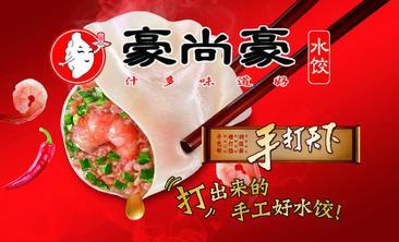 豪尚豪水饺-美团
