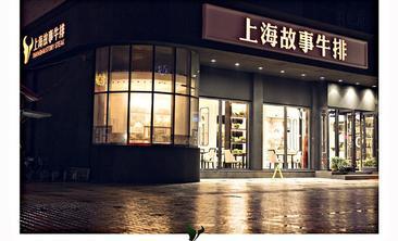 上海故事牛排-美团
