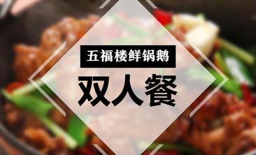 五福楼川味鲜锅鹅店-美团