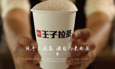 普盈士王子拉茶-美团