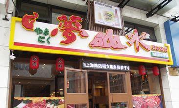 梦山水日式烤肉-美团